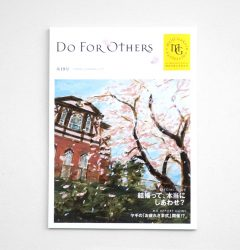 Do For Others 19号